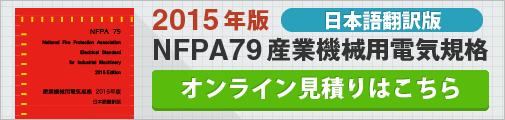 NFPA79産業機械用電気規格2015年版「日本語翻訳版」オンライン見積り